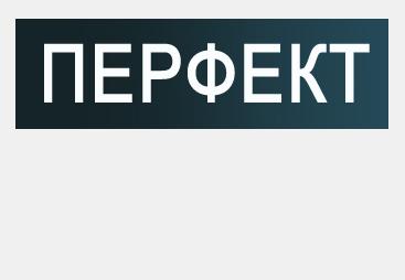 """ООО """"Перфект"""""""